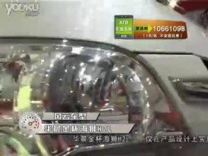 华晨金杯海狮h2l