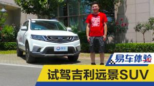 旭子试驾八万多就能买自动挡的远景SUV
