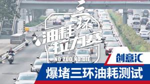酷夏爆堵 豪华SUV三环油耗拉力赛
