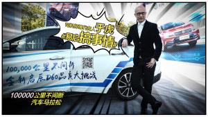 【司机师傅代言人】于虎#易启搞事情#