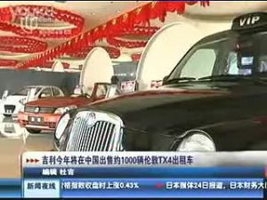 上海英伦TX品牌文化