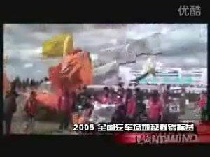 陆风汽车越野锦标赛