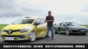 雷诺Clio与奥迪R8 V10