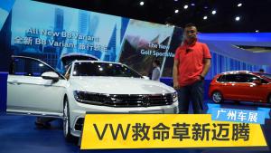 广州车展 VW救命草新迈腾