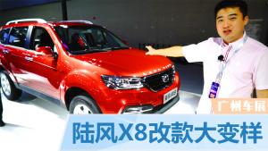 广州车展 陆风X8改款大变样