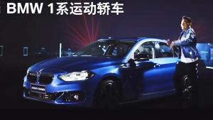 全新BMW 1系视听盛宴