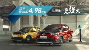 北汽新能源EC180纯电动小车