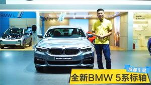 成都车展 全新BMW 5系标轴