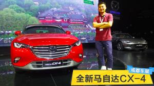 成都车展 全新马自达CX-4
