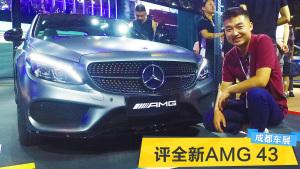 成都车展 评全新AMG 43