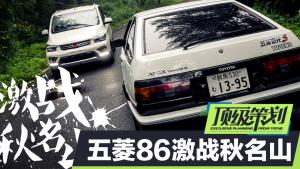五菱宏光秋名山激战AE86