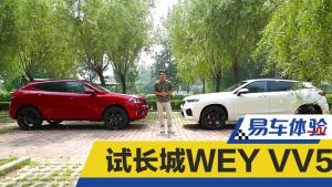 易车体验 试长城WEY VV5