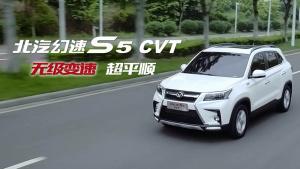 幻速S5CVT无级变速超平顺