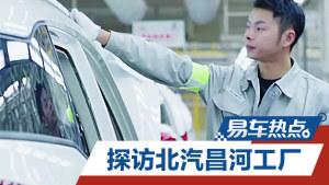 易车热点 探访北汽昌河工厂