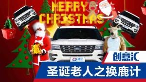剧搞車 圣诞老人换鹿记