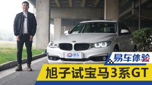 旭子体验全新宝马3系GT