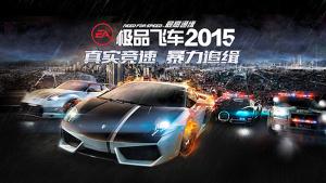《极品飞车2015》 官方游戏预告片