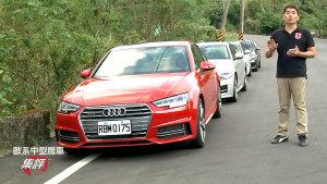 四款欧系性能轿车横评