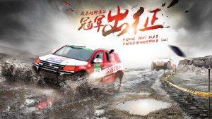 众泰T600越野车队 COC厦门集美站视频
