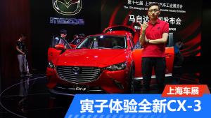 2017上海车展 寅子体验全新马自达CX-3