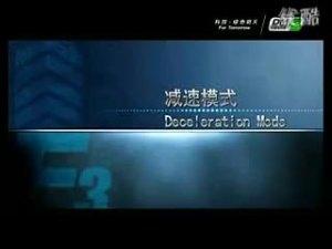 比亚迪F3DM双模新能源汽车视频宣传片