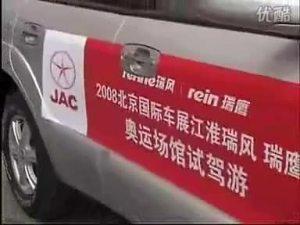 2008北京车展江淮瑞风瑞鹰展出