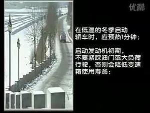 一汽大众宝来轿车使用说明-视频3