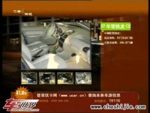 易车原创节目:二手车快讯16期