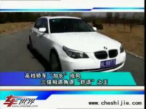 北京台红绿灯 汽车特区5.4(A)