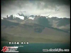 精彩中国精彩帕拉丁 梦回之旅-纳木措