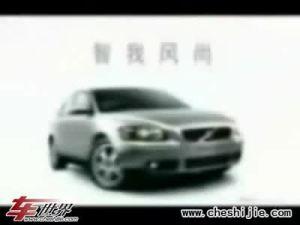 长安沃尔沃VOLVO S40汽车精彩广告