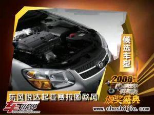 2008年度中国汽车群英榜起亚赛拉图欧风
