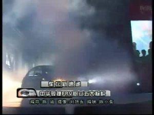 中华骏捷FRV上市 树立五大标杆