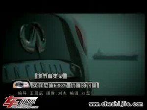 城市精英录-英菲尼迪EX35 优雅的力量