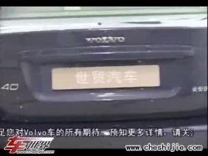 最安全的车---沃尔沃VOLVO S40