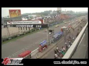 2009中国房车锦标赛 北京站赛况