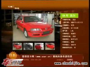 车世界原创节目  二手车快讯12