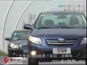 回归经典 试驾丰田卡罗拉ATT评测
