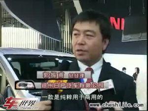 郑州日产LCV 战略全面提速上市