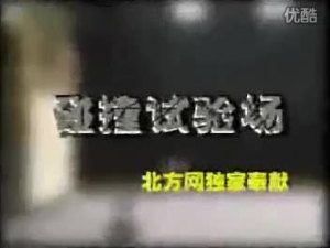 天津一汽夏利威志碰撞实验视频