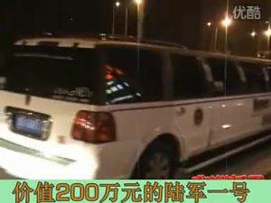2008款新豪华林肯 陆军一号惊现北京城