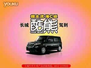 小沈阳代言的长城酷熊广告视频