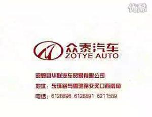 上百项技术升级的众泰汽车2008