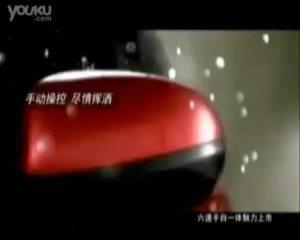 菲亚特博悦精彩广告宣传片 红色渲染篇