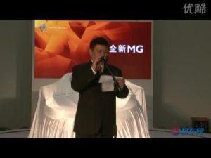新基准轿车MG6 北京区域发布会领导讲话