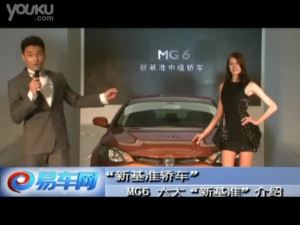 """""""新基准轿车""""MG6六大新基准详细介绍"""