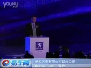 神龙汽车副总经理Maxime PICAT致辞