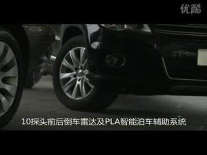 完美体验 途观PLA智能泊车辅助系统