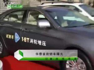 华泰首款轿车B11 北京车展将首发