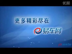 2010北京车展 比亚迪I6红衣车模
